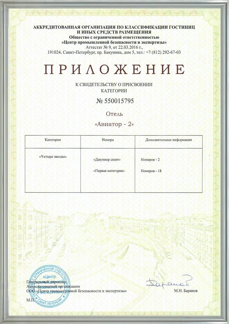 Отель «Авиатор» Шереметьево